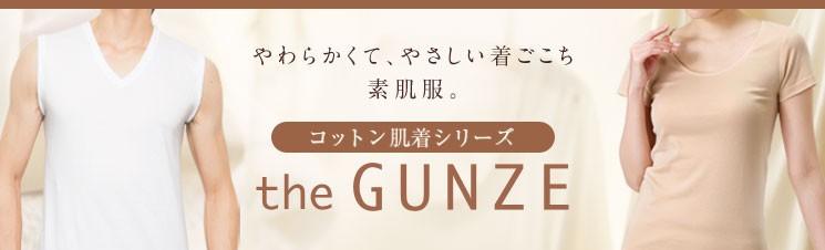 コットン肌着シリーズ the GUNZE