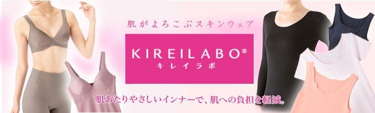 KIREILABO/キレイラボ