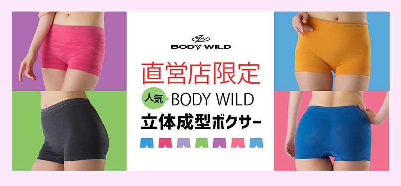 直営店限定BODY WILD 立体成型ボクサー