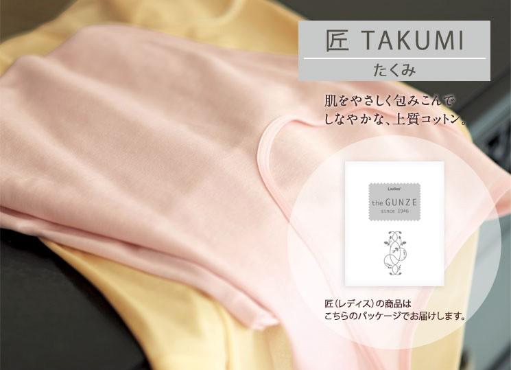 the GUNZE/匠/TAKUMI/たくみ