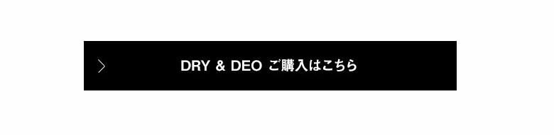 ドライ&デオ