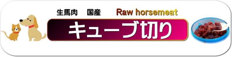 ペットダイエット/ペット馬肉/ペット生肉