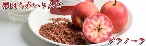 グラノーラ 赤いりんご