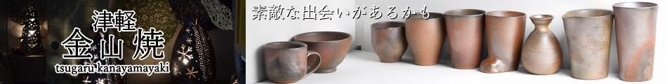 津軽金山焼 金山焼き 陶器