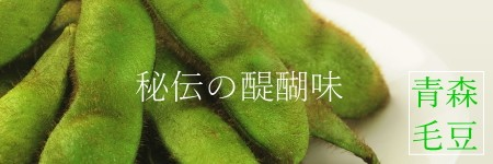 青森県在来種 枝豆 毛豆