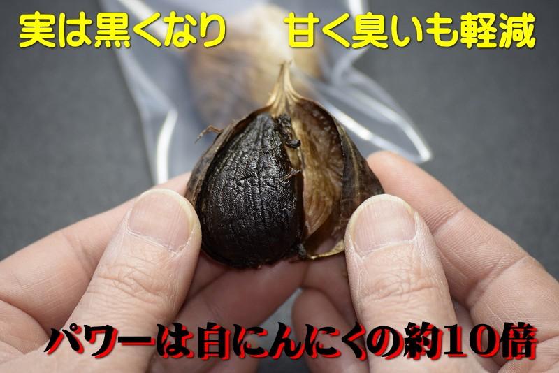 【黒にんにく】