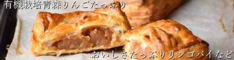 (株)フォーシーズン アップルパイ
