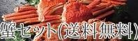 蟹セット(送料無料)