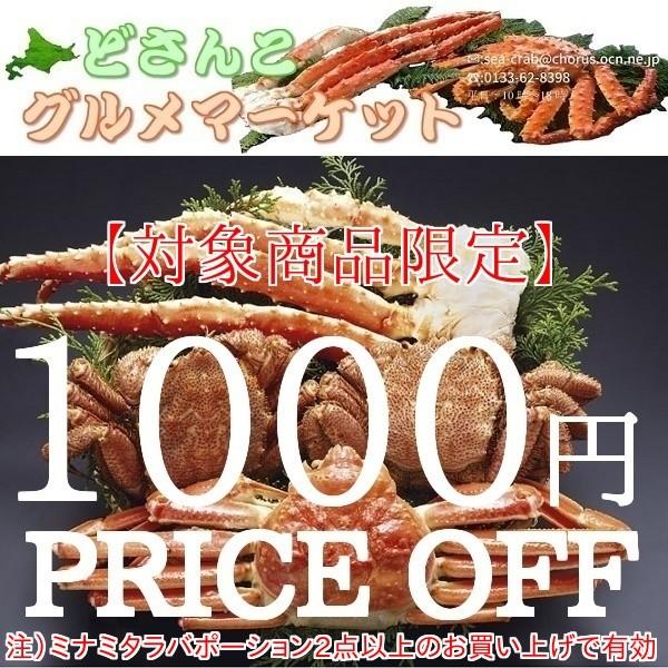 ミナミタラバポーション1kgを2個以上購入で1個につき1000円OFFクーポン