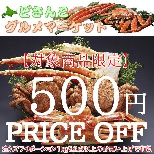 ズワイポーション1kgを2個以上購入で1個につき500円OFFクーポン