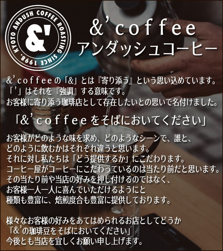アンダッシュコーヒー