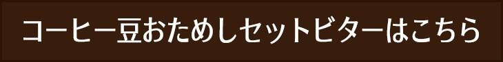 珈琲豆おためしセット