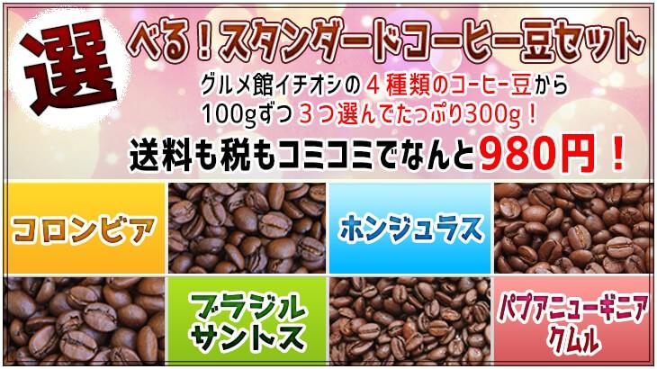 選べるスタンダードコーヒー豆セット