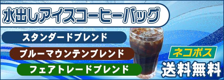 水出しアイスコーヒーバッグ