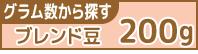 ブレンド豆 200g