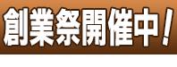 21周年創業祭開催中!