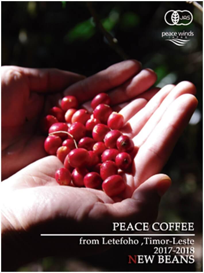 コーヒー豆の風味