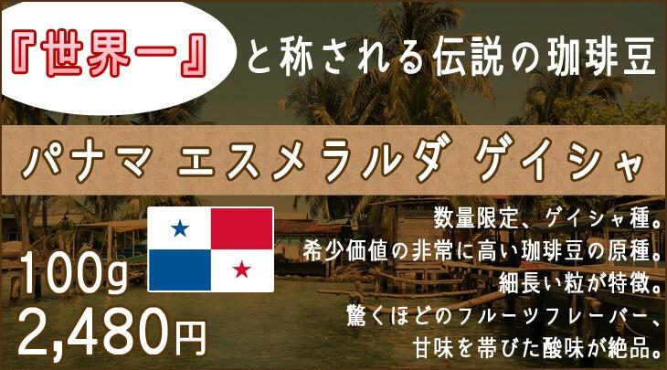 パナマ・エスメラルダ・ゲイシャ