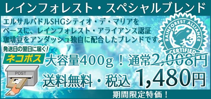 レインフォレスト・スペシャルブレンド