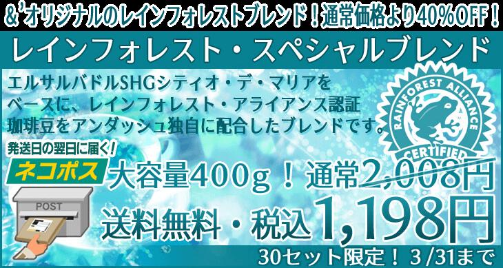 レインフォレスト・アライアンス・スペシャル・ブレンド
