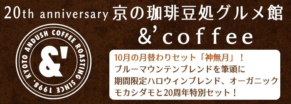 自家焙煎にこだわった京都市・桂の珈琲豆専門店です。厳選したコーヒー豆のみ取り扱っております。味わい深いコーヒー、是非ご賞味してください。