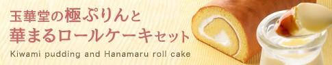 極みぷりんと華丸ロールケーキセット