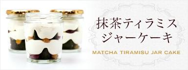 抹茶ティラミスジャーケーキ