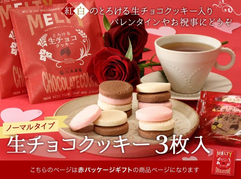 生チョコクッキー3枚入