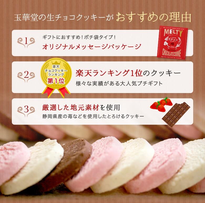 玉華堂の生チョコクッキーがおすすめの理由