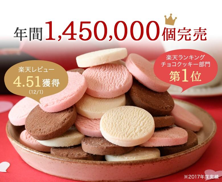 年間1,450,000個完売