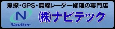 ナビテックYahoo!店 ロゴ