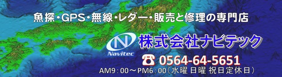 GPS魚探・魚群探知機・レーダー等 HONDEX他を激安販売