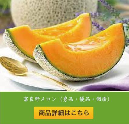 富良野メロン(秀・2Kg)×2玉