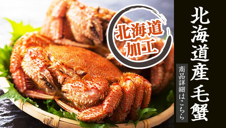 北海道産毛蟹