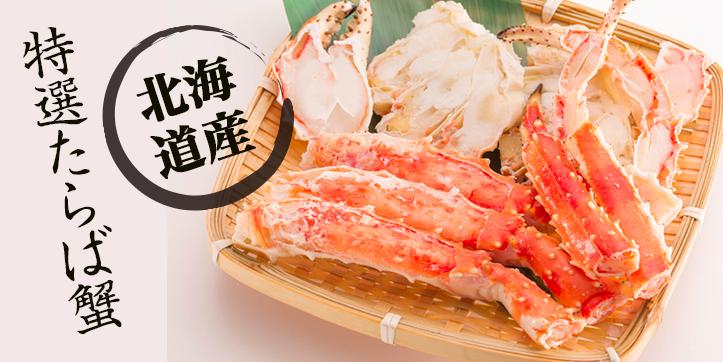 北海道産特選たらば蟹