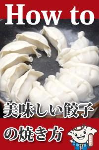 美味しい餃子の焼き方