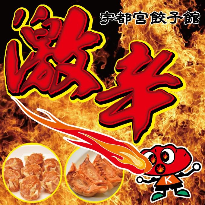 宇都宮餃子館の超辛シウマイ