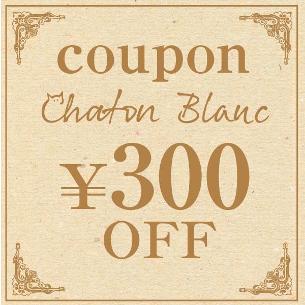 ChatonBlanc 2点以上ご購入で使える300円OFFクーポン