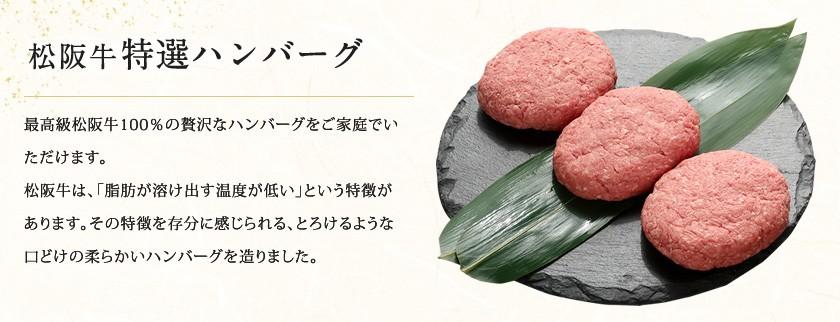 最高級松阪牛100%の贅沢なハンバーグをご家庭でいただけます。松阪牛は、「脂肪が溶け出す温度が低い」という特徴があります。その特徴を存分に感じられる、とろけるような口どけの柔らかいハンバーグを造りました。