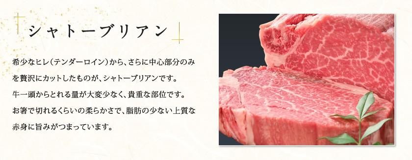 希少なヒレ(テンダーロイン)から、さらに中心部分のみを贅沢にカットしたものが、シャトーブリアンです。牛一頭からとれる量が大変少なく、貴重な部位です。お箸で切れるくらいの柔らかさで、脂肪の少ない上質な赤身に旨みがつまっています。