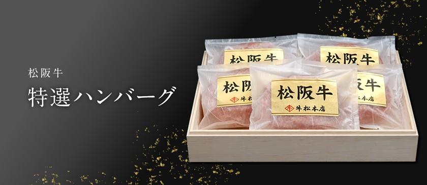 松阪牛特選ハンバーグ