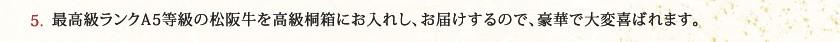 最高級ランクA5等級の松阪牛を高級桐箱にお入れし、お届けするので、豪華で大変喜ばれます。