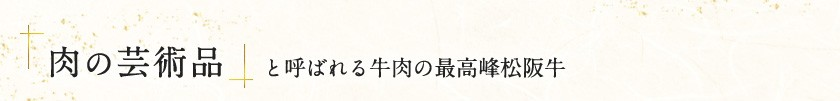 「肉の芸術品」と呼ばれる松阪牛