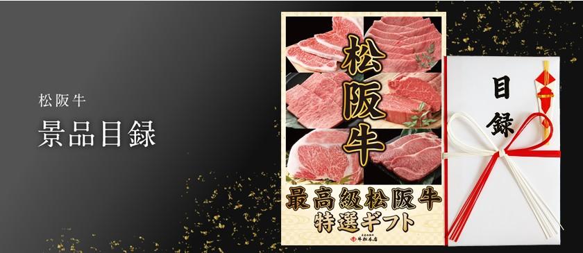 松阪牛景品目録