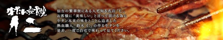 牛たん炭焼き仁