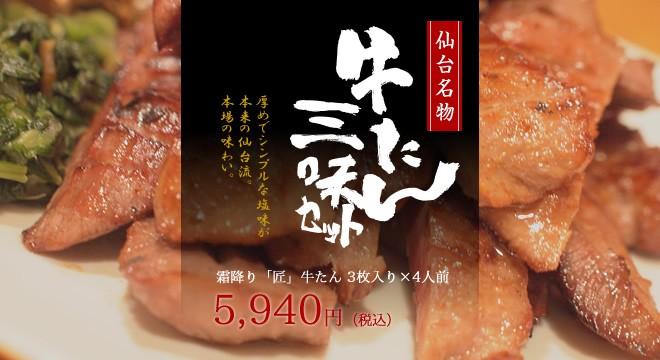 仙台名物牛たん炭火焼仁の牛たん三昧セット