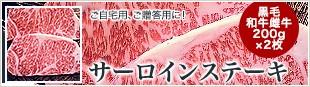 黒毛和牛雌牛サーロインステーキ200g×2枚 ご自宅用、ご贈答用に!