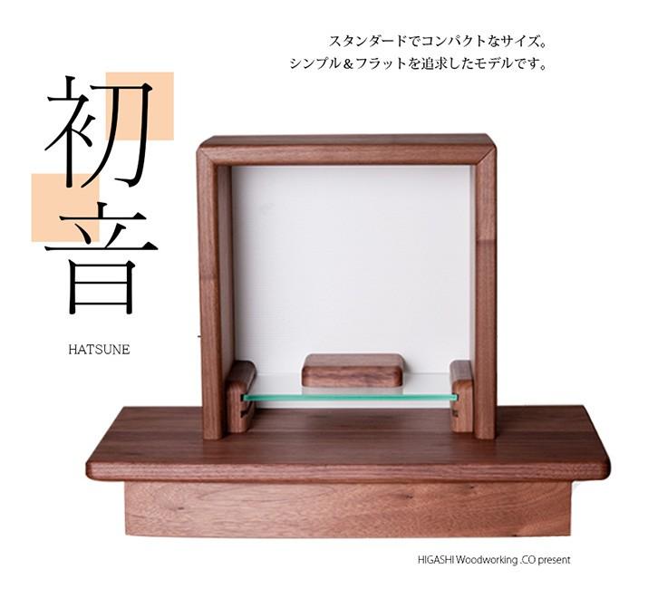 大川直送モダン仏壇ならハートフル