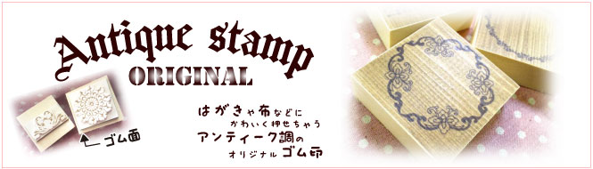 Antique Stamp入り口