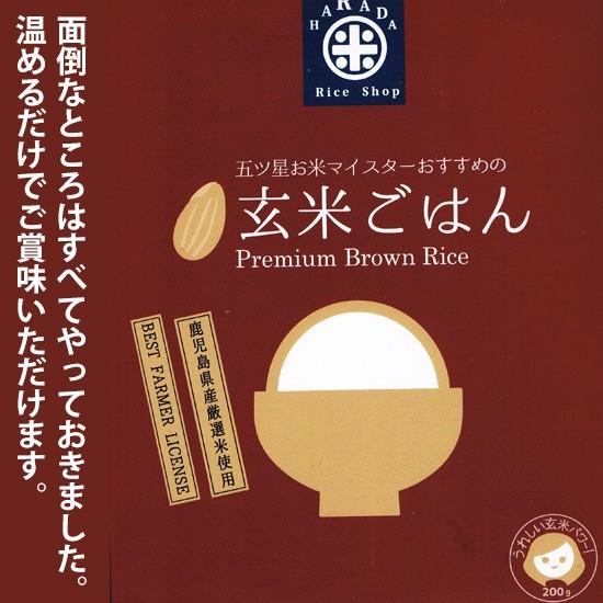 レトルト包装「PremiumBrownRice 玄米ごはん」